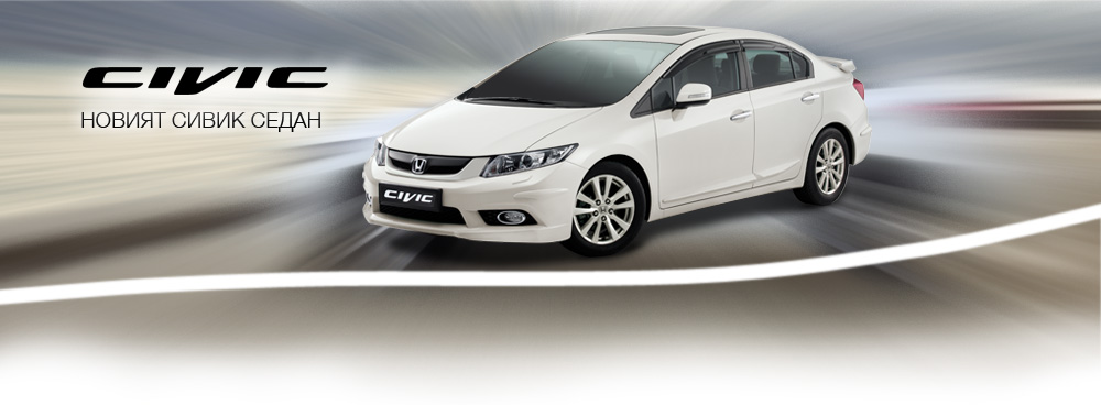 http://honda-world.ucoz.net/images/Civic_Sedan_2012.jpg